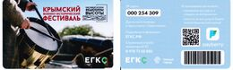 Transport  Card  Russia. Sevastopol  08.2020 NEW - Russland
