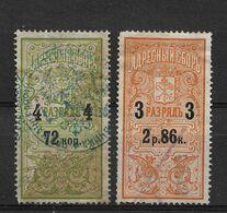 Russia 1895, Saint Petersburg Resident Fee On 72 Kop Imperial Eagle Cancel ! & 2 Rub.86 Kop.Cancelled,Used - Steuermarken
