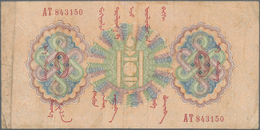 Mongolia / Mongolei: Commercial And Industrial Bank 1 Tugrik 1925, P.7, Still Nice With Lightly Tone - Mongolia