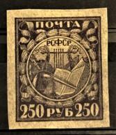 USSR 1921 - Canceled - Sc# 183 - 250R - 1917-1923 Republic & Soviet Republic