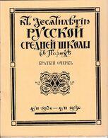 Exceptionnel Lot D'archives Sur L'école Secondaire RUSSE De PARIS 1920-1930 - Historische Dokumente