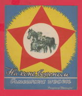 """250468 / Socialist Propaganda In Bulgaria - Soviet Song, Lyrics And Music Notes """" Riding A Raven Horse """" Russia Russie - Books, Magazines, Comics"""