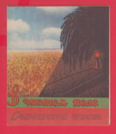 """250474 / Socialist Propaganda In Bulgaria - Soviet Song, Lyrics And Music Notes """" In An Open Field """"  Russia Russie - Books, Magazines, Comics"""