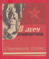 """250480 / Socialist Propaganda In Bulgaria - Soviet Song, Lyrics And Music Notes """" In The Forest Near The Front""""  Russia - Books, Magazines, Comics"""