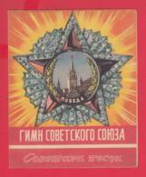"250482 / Socialist Propaganda In Bulgaria - Soviet Song, Lyrics And Music Notes "" Anthem Of The Soviet Union ""  Russia - Books, Magazines, Comics"