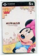 Télécarte China Unicom : Mickey (MacDonald) - Disney