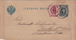 RUSSIE 1894  ENTIER POSTAL/GANZSACHE/POSTAL STATIONARY CARTE-LETTRE DE ST.PETERSBURG - Stamped Stationery