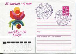 Russia - 1986 Euroflora  - Lot. 513 - 1980-91