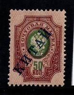 La Russie Et L'URSS 1899-1910 Mi. 13 Neuf ** 100% 50k, Bureaux à L'étranger Chine - Cina