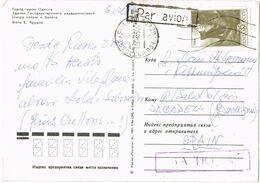 37659. Postal Aerea TOPOL (Odessa) 1988, Rusia. Vista Teatro - Storia Postale