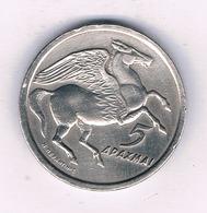 5 DRACHME 1973 GRIEKENLAND /7172/ - Grecia