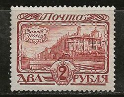Russie 1913 N° Y&T : 90 * - Neufs