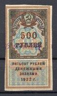 1922 RUSSIA, 500 RUBLE, BANKNOTE FISCAL REVENUE STAMP, USED - 1917-1923 Republic & Soviet Republic