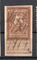 1919 RUSSIA, 20 KOP. REVENUE STAMP, USED - 1917-1923 Republic & Soviet Republic