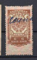 1917-1923 RUSSIA, 6 KOP. REVENUE STAMP, USED - 1917-1923 Republic & Soviet Republic