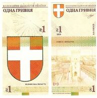 Ukraine - 1 Hryvna 2020 UNC Volyn Region With Watermarks Circulation 1000 Pcs Souvenir Lemberg-Zp - Oekraïne