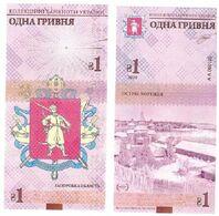 Ukraine - 1 Hryvna 2020 UNC Zaporizhzhya Region With Watermarks Circulation 1000 Pcs Souvenir Lemberg-Zp - Oekraïne