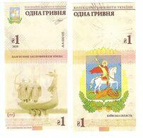 Ukraine - 1 Hryvna 2020 UNC Kiev Region With Watermarks Circulation 1000 Pcs Souvenir Lemberg-Zp - Oekraïne