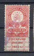 1923 RUSSIA, 5 REVENUE STAMPS, USED, 10,20,50,100 AND 1000 ROUBLE - 1917-1923 Republic & Soviet Republic