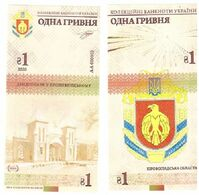 Ukraine - 1 Hryvna 2020 UNC Kirovograd Region With Watermarks Circulation 1000 Pcs Souvenir Lemberg-Zp - Oekraïne