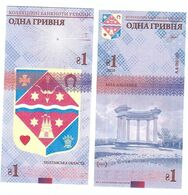 Ukraine - 1 Hryvna 2020 UNC Poltava Region With Watermarks Circulation 1000 Pcs Souvenir Lemberg-Zp - Oekraïne