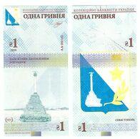 Ukraine - 1 Hryvna 2020 UNC Sevastopol With Watermarks Circulation 1000 Pcs Souvenir Lemberg-Zp - Oekraïne