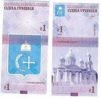 Ukraine - 1 Hryvna 2020 UNC Sumy Region With Watermarks Circulation 1000 Pcs Souvenir Lemberg-Zp - Oekraïne