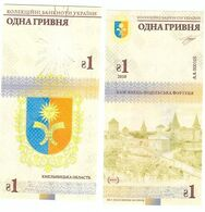 Ukraine - 1 Hryvna 2020 UNC Khmelnytsky Region With Watermarks Circulation 1000 Pcs Souvenir Lemberg-Zp - Ucrania