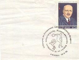 HELLAS SPORT  SPECIAL POSTMARK   HANDBALL 1973 (SETT200282) - Balonmano