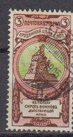 Russie 1905 Yvert 55 Obltere. Bienfaisance - 1857-1916 Imperium