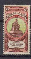 Russie 1905 Yvert 55 * Neuf Avec Charniere. Bienfaisance - 1857-1916 Imperium