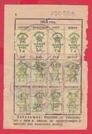 250558 / 1955 - Document - Professional Union - Revenue Fiscaux Steuermarken Bulgaria Bulgarie , Hammer Book - Andere