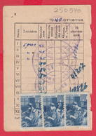 250570 / 1949 - Document - Professional Union - Revenue Fiscaux Steuermarken Bulgaria Bulgarie , Turner - Other