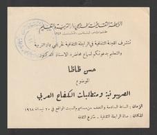 Lebanon - 1968 - Rare - Invitation - A Lecture On Zionism - Lebanon