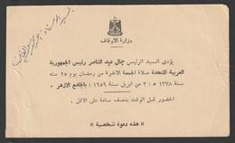 Egypt - 1959 - Personal Invitation - Eid Prayer - In The Presence Of President Gamal Abd El Nasser - Briefe U. Dokumente