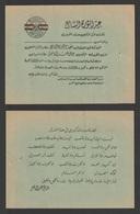 Egypt - 1959 - Invitation To Celebrate The Revolution In The Presence Of President Gamal Abd El Nasser - Briefe U. Dokumente