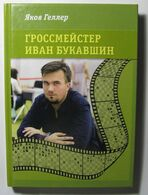 Chess Bukavshin Geller. Grandmaster Ivan Bukavshin. 2019 - Books, Magazines, Comics