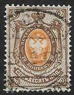RUSSIE  1889-1904 - YT 51  Vergé Vertical Oblitéré - Used Stamps