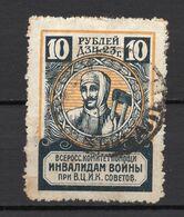 1923 RUSSIA, SOVIET HELP THE WAR INVALIDS ADDITIONAL STAMP, 10 RUB, USED - 1917-1923 Republic & Soviet Republic
