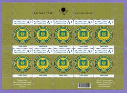 Kazakhstan  2020.  25th Anniversary Of The Constitution Of The Republic Of Kazakhstan. MNH - Kazakhstan