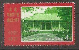 China Chine 1971 - Neufs