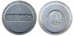 04321 GETTONE TOKEN JETON FICHA TELEFONICO UKRAINE TELEPHONE TOKEN KIEV - Tokens & Medals