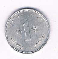 1 SANTIMAT 1974 MAROKKO /7313/ - Marocco