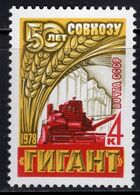 1978 USSR Mi# 4692 50 Years Of State Farm Gigant MNH ** P527 Harvester Agriculture - Nuevos