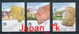 ISRAEL Mi. Nr. 2021-2023 Antike Briefe - MNH - Nuevos (con Tab)