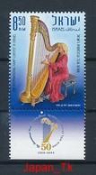 ISRAEL Mi. Nr. 2066 50 Jahre Internationaler Harfenwettbewerb - MNH - Nuevos (con Tab)
