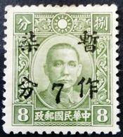 Chine China 1943 Sun Yat-sen Surchargé Overprinted Yvert 387 (*) MNG - China