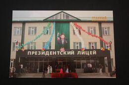 Russia. Chechen Republic - Chechnya. Groznyi Capital, President Lyceum   - Modern Postcard 2000s - Tchétchénie
