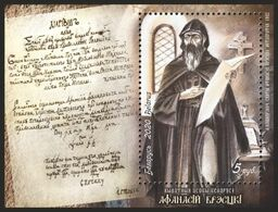 Belarus 2020 St. Athanasius Of Brest Bl. S/S/ MNH - Bielorussia