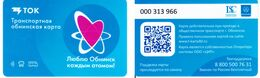 Transport  Card  Russia. Obninsk - Kaluga  Region (Little  Town) New - Russland